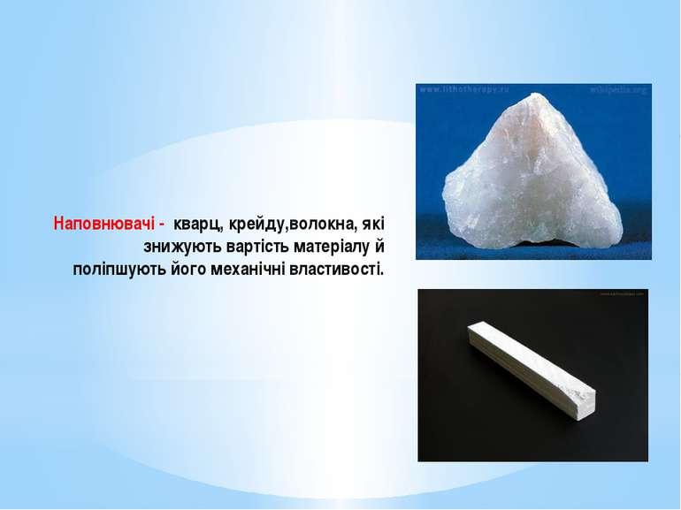 Наповнювачі - кварц, крейду,волокна, які знижують вартість матеріалу й поліпш...