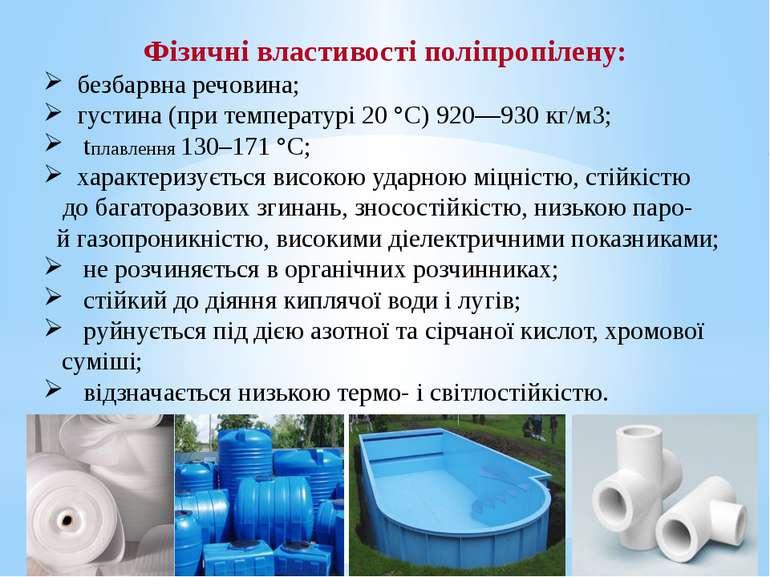 Фізичні властивості поліпропілену: безбарвна речовина; густина (при температу...