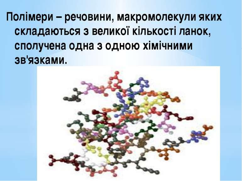 Полімери – речовини, макромолекули яких складаються з великої кількості ланок...