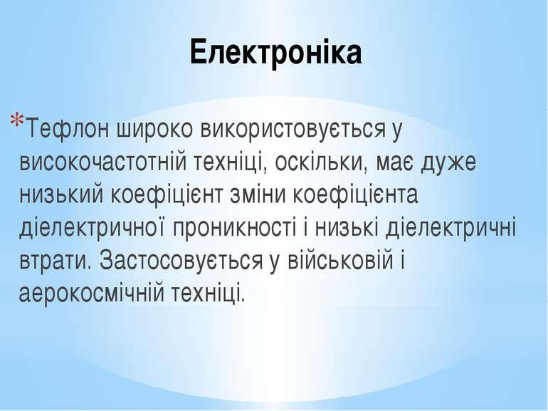 Електроніка Тефлон широко використовується у високочастотній техніці, оскільк...
