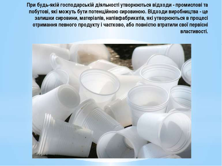 При будь-якій господарській діяльності утворюються відходи - промислові та по...