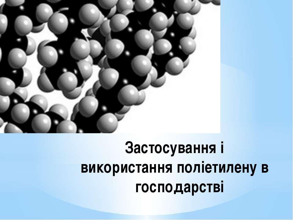 Застосування і використання поліетилену в господарстві