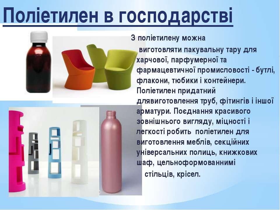 Поліетилен в господарстві З поліетилену можна виготовляти пакувальну тару для...