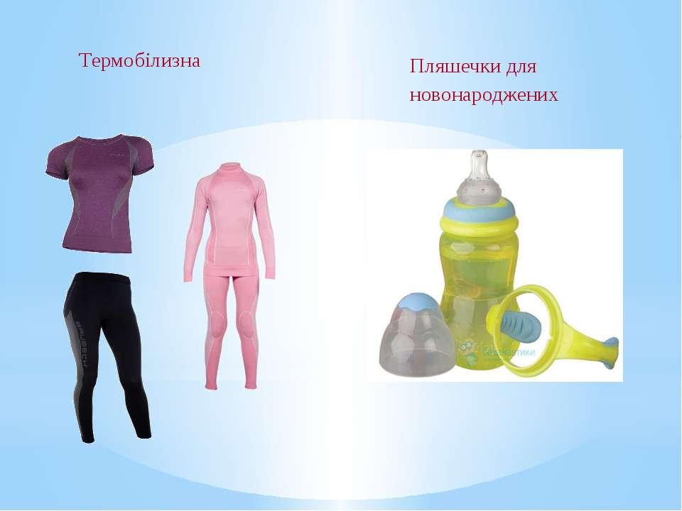 Термобілизна Пляшечки для новонароджених