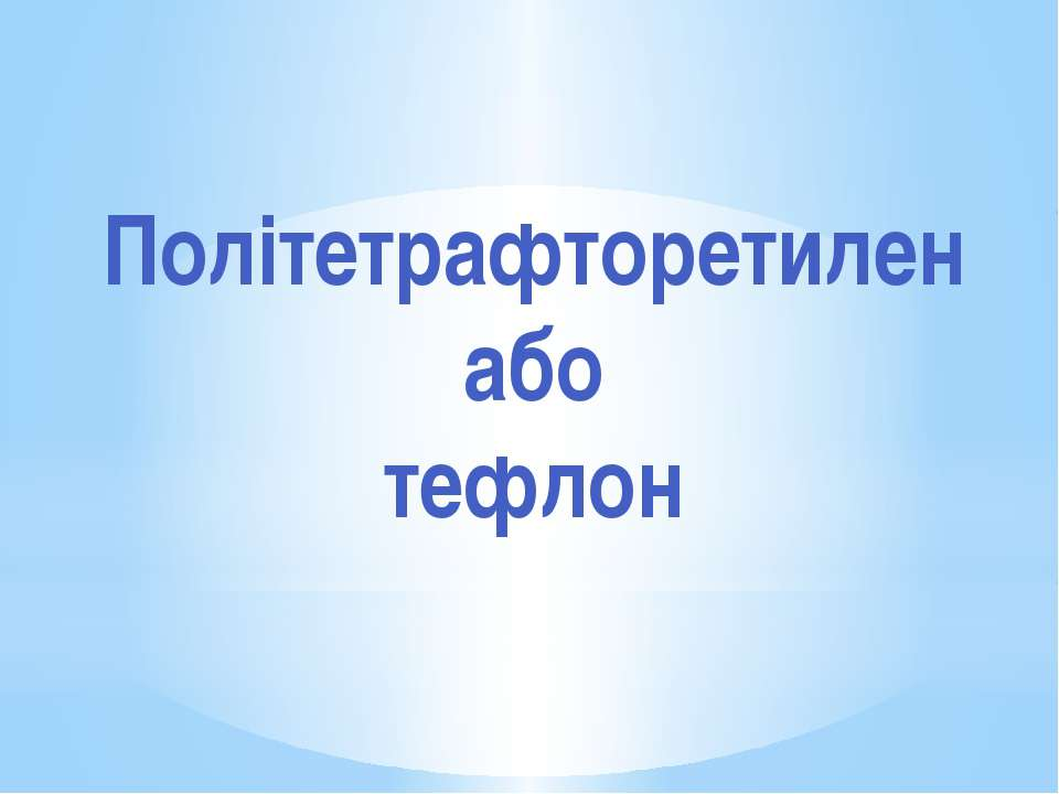 Політетрафторетилен або тефлон
