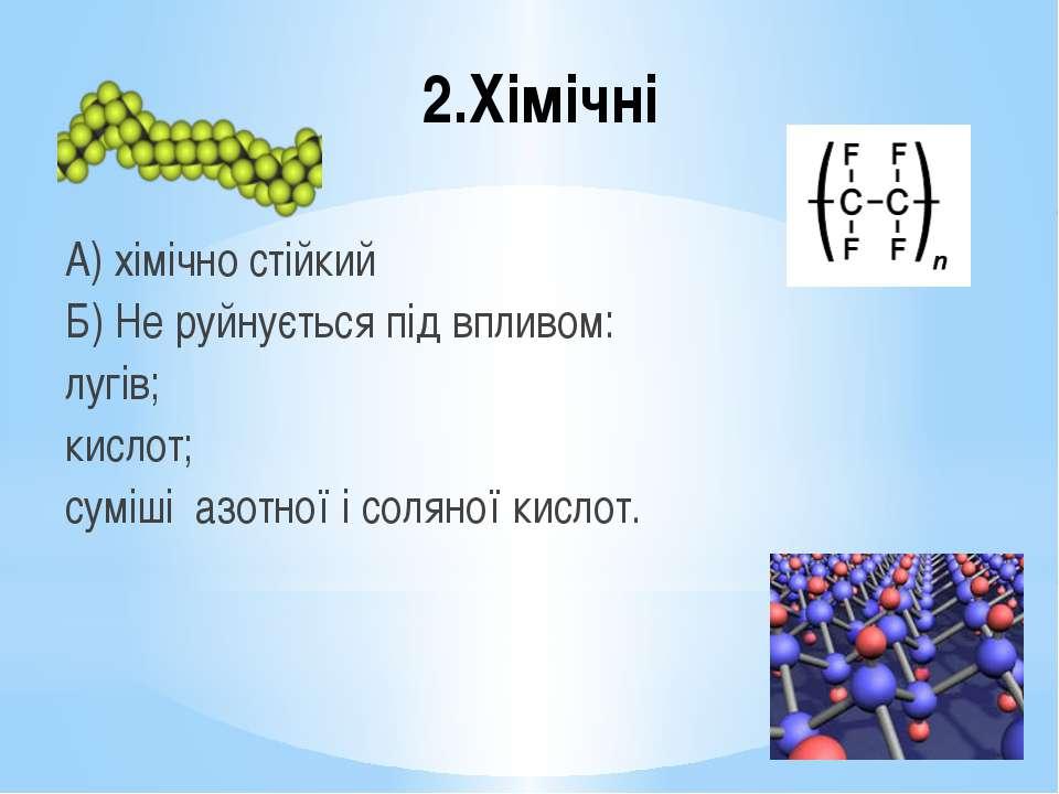 2.Хімічні А) хімічно стійкий Б) Не руйнується під впливом: лугів; кислот; сум...