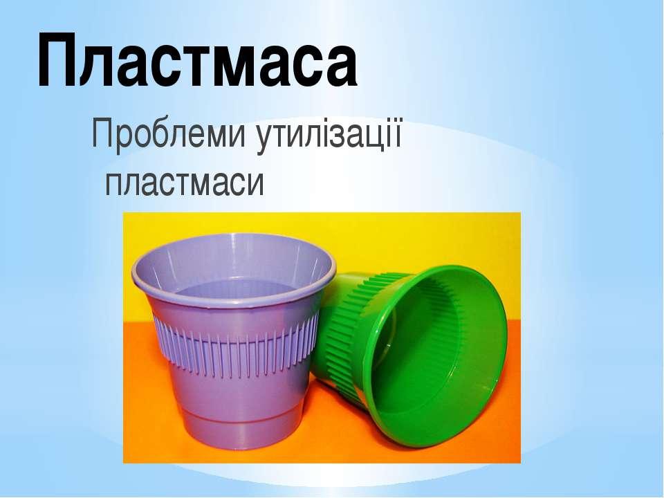 Пластмаса Проблеми утилізації пластмаси