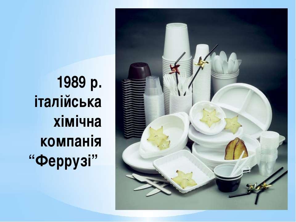 """1989 р. італійська хімічна компанія """"Феррузі"""""""
