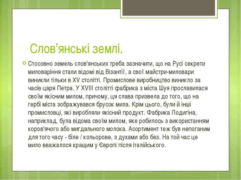 Слов'янські землі. Стосовно земель слов'янських треба зазначити, що на Русі с...