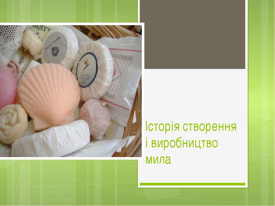 Історія створення і виробництво мила