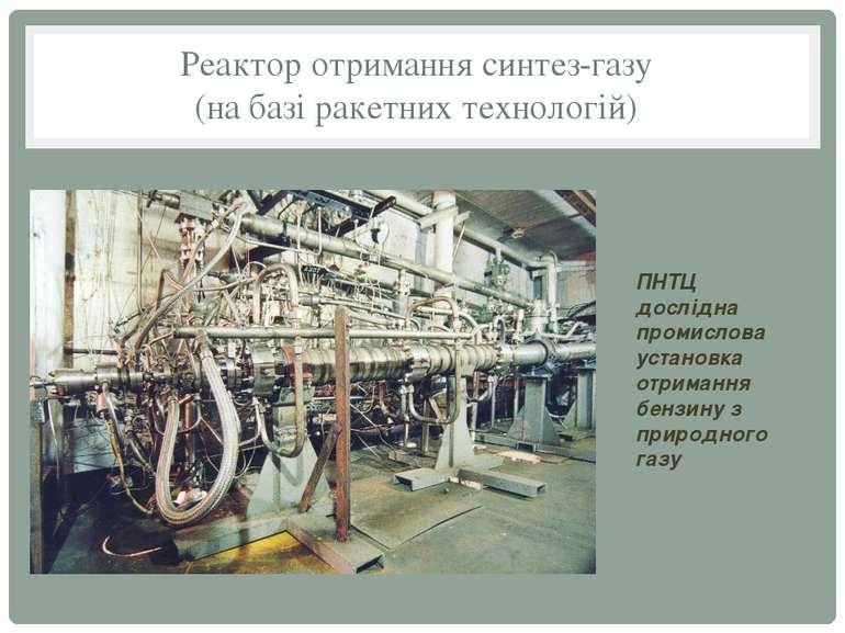 Реактор отримання синтез-газу (на базі ракетних технологій) ПНТЦ дослідна про...