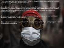 У комплексі заходів протибіологічного захисту обов'язковою складовою частиною...