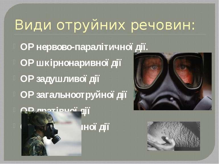 Види отруйних речовин: ОР нервово-паралітичної дії. ОР шкірнонаривної дії ОР ...