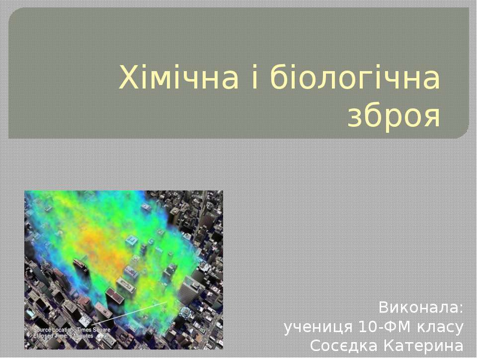 Хімічна і біологічна зброя Виконала: учениця 10-ФМ класу Сосєдка Катерина