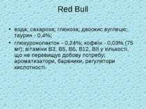 Red Bull вода; сахароза; глюкоза; двоокис вуглецю; таурин - 0,4%; глюкуронола...