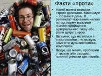Факти «проти» Напої можна вживати строго дозовано. Максимум – 2 банки в день....