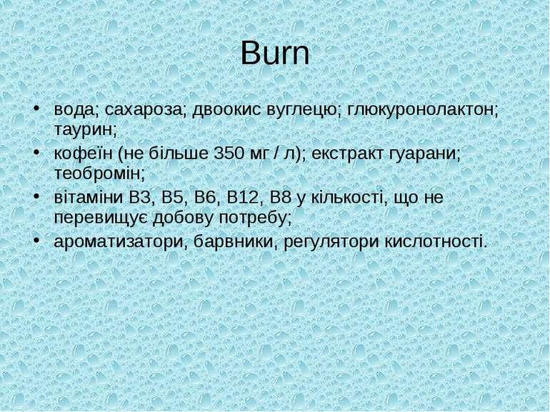 Burn вода; сахароза; двоокис вуглецю; глюкуронолактон; таурин; кофеїн (не біл...