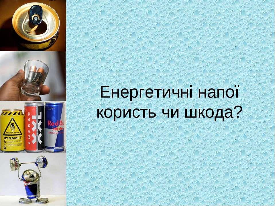 Енергетичні напої користь чи шкода?
