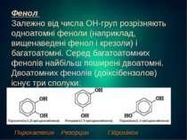 Фенол Залежно від числа ОН-груп розрізняють одноатомні феноли (наприклад, ви...