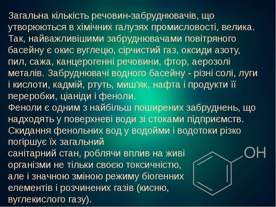 Загальна кількість речовин-забруднювачів, що утворюються в хімічних галузях п...