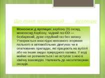 Що таке монооксид вуглецю Моноокси д вуглецю ,карбону (II) оксид, монооксид К...