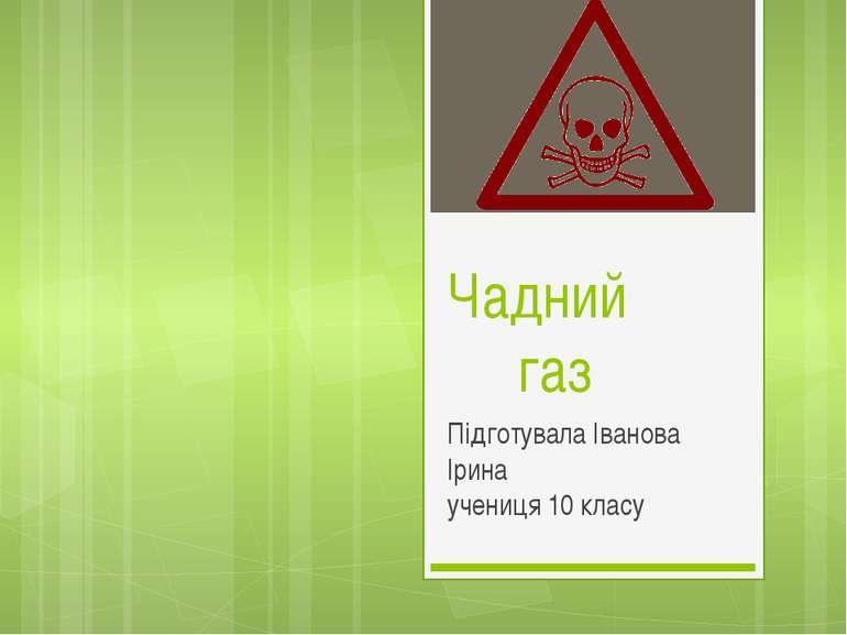 Чадний газ Підготувала Іванова Ірина учениця 10 класу