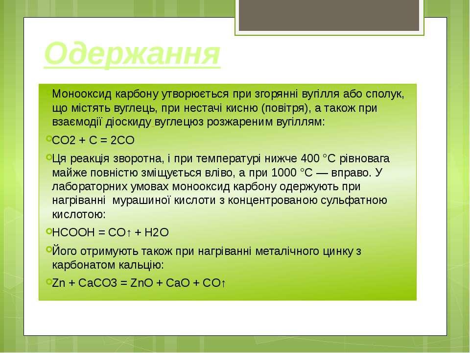 Одержання Монооксид карбону утворюється при згоряннівугілляабо сполук, що м...