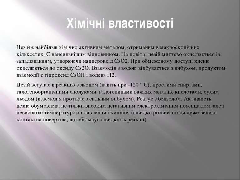 Хімічні властивості Цезій є найбільш хімічно активним металом, отриманим в ма...