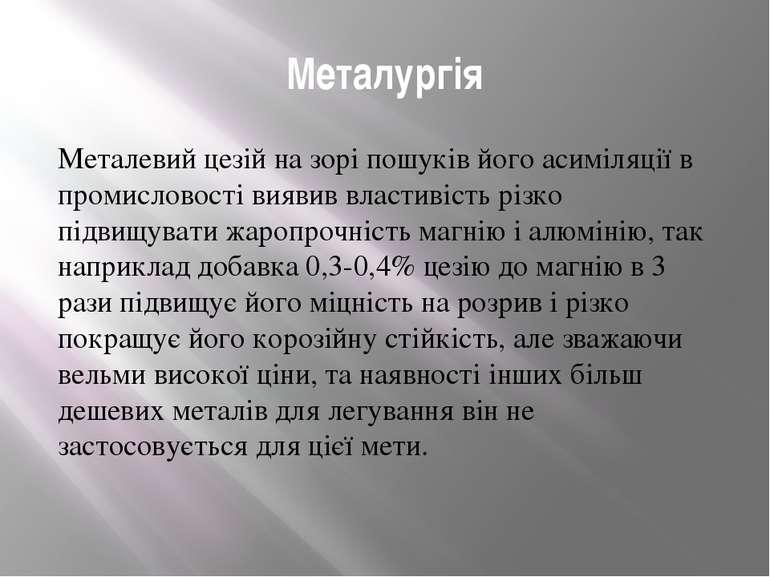 Металургія Металевий цезій на зорі пошуків його асиміляції в промисловості ви...