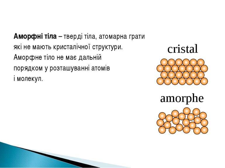 Аморфні тіла – тверді тіла, атомарна грати які не мають кристалічної структур...