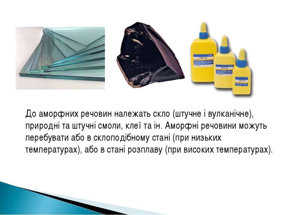 До аморфних речовин належать скло (штучне і вулканічне), природні та штучні с...