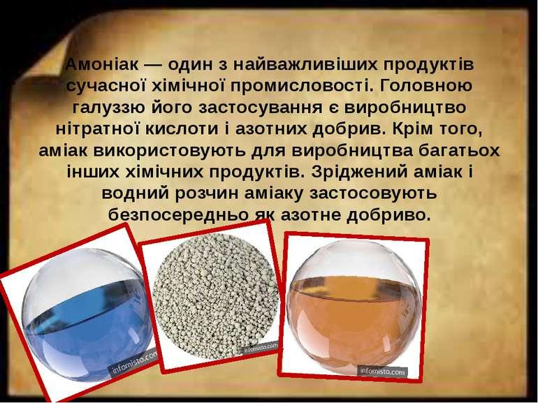 Амоніак— один з найважливіших продуктів сучасної хімічної промисловості. Гол...