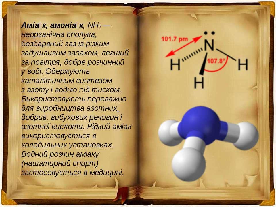Аміа к, амоніа к,NH3— неорганічна сполука, безбарвнийгазіз різким задушли...