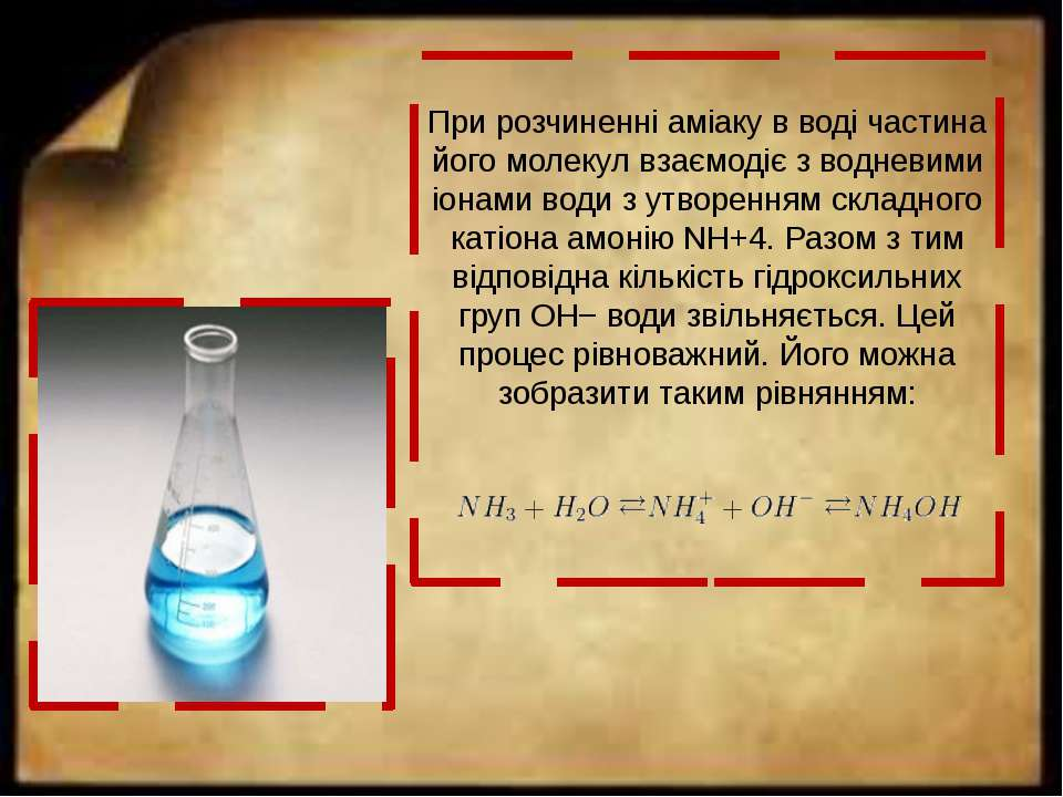 При розчиненні аміаку в воді частина його молекул взаємодіє з водневими іонам...