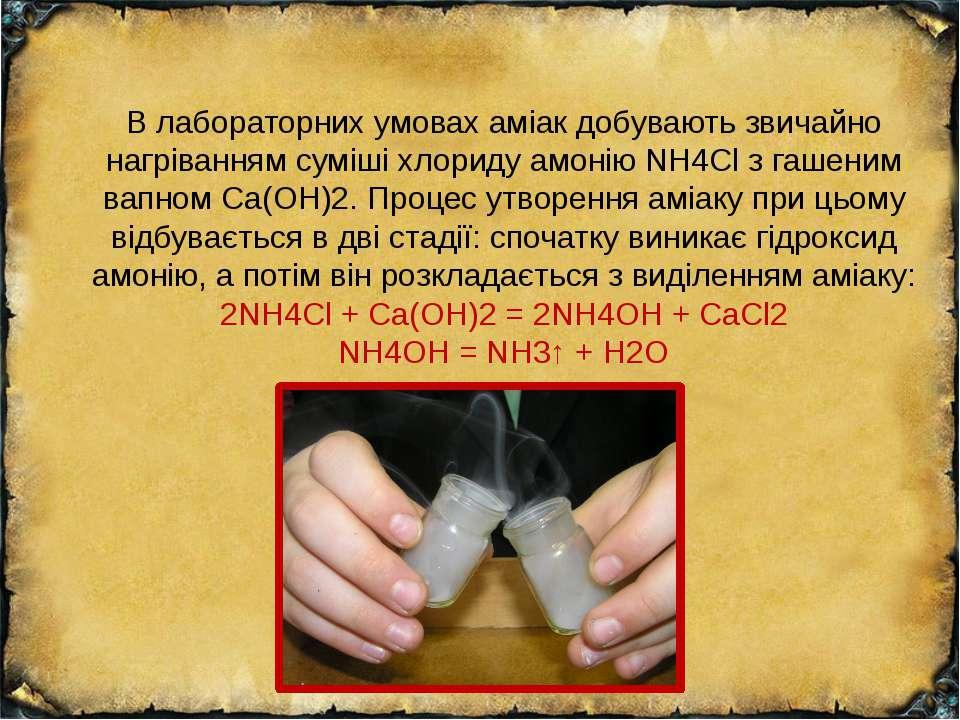 В лабораторних умовах аміак добувають звичайно нагріванням суміші хлориду амо...