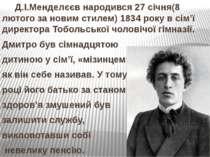 Д.І.Менделєєв народився 27 січня(8 лютого за новим стилем) 1834 року в сім'ї ...