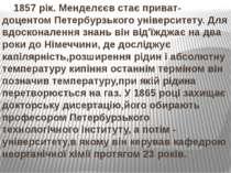 1857 рік. Менделєєв стає приват-доцентом Петербурзького університету. Для вдо...