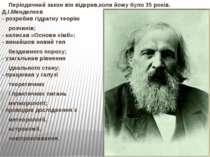 Періодичний закон він відкрив,коли йому було 35 років. Д.І.Менделєєв - розроб...