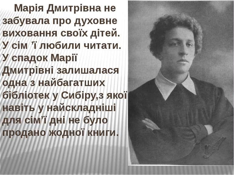 Марія Дмитрівна не забувала про духовне виховання своїх дітей. У сім 'ї любил...