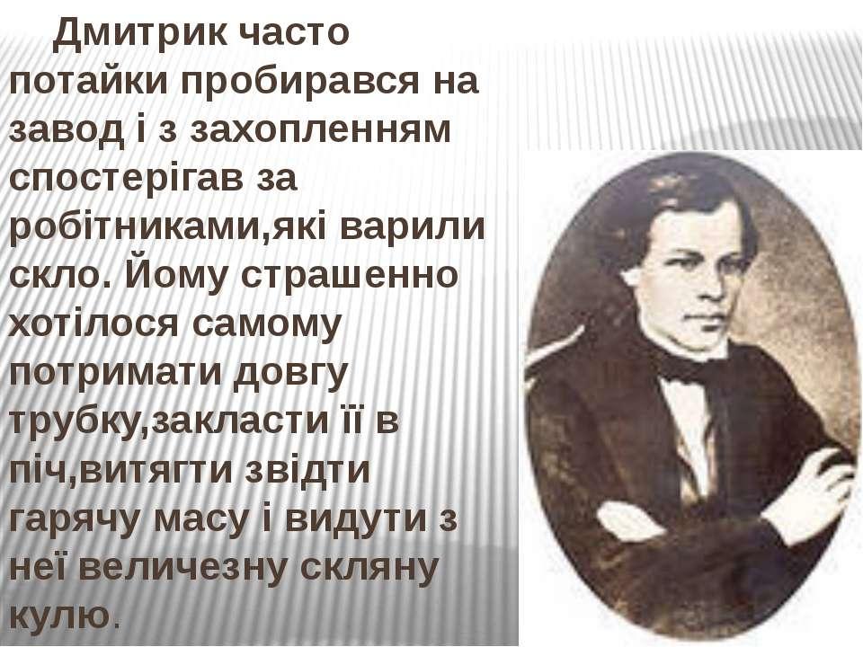 Дмитрик часто потайки пробирався на завод і з захопленням спостерігав за робі...
