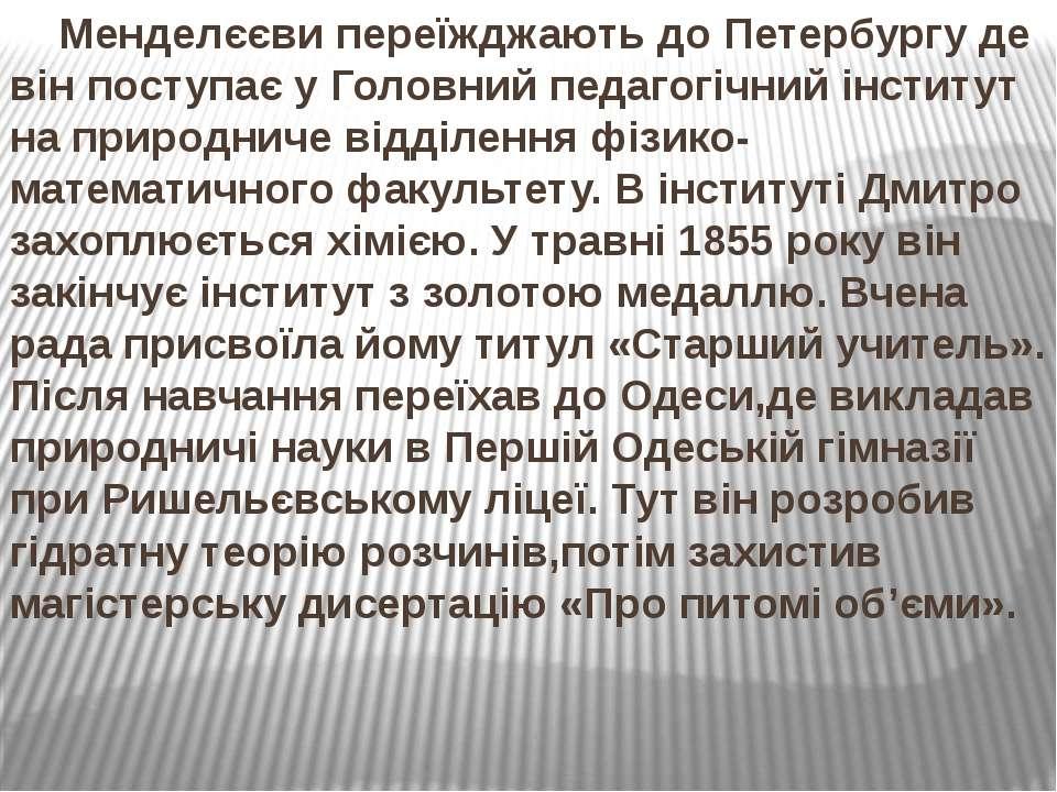Менделєєви переїжджають до Петербургу де він поступає у Головний педагогічний...