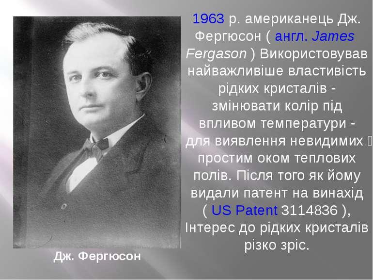 1963р. американець Дж. Фергюсон (англ.James Fergason) Використовував найв...