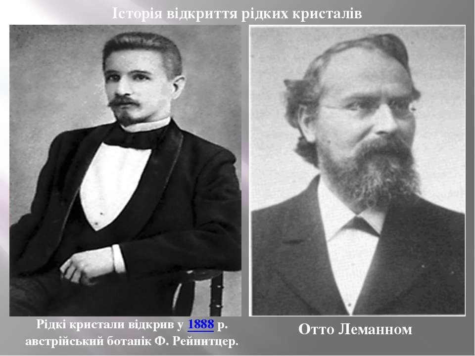 Рідкі кристали відкрив у1888р. австрійський ботанік Ф. Рейнитцер. Отто Лема...