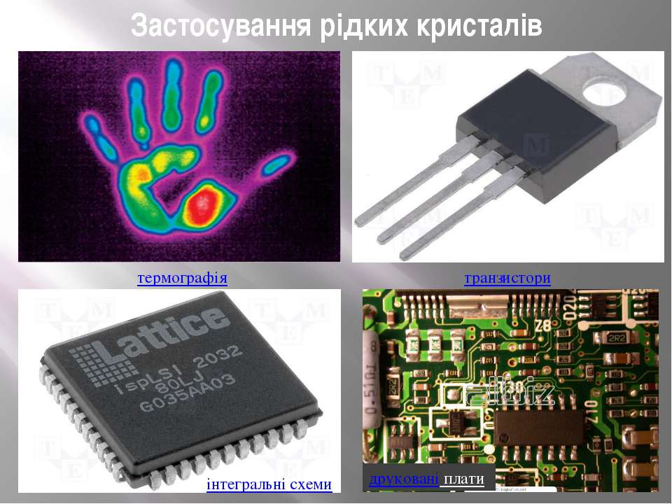 Застосування рідких кристалів термографія транзистори інтегральні схеми друко...