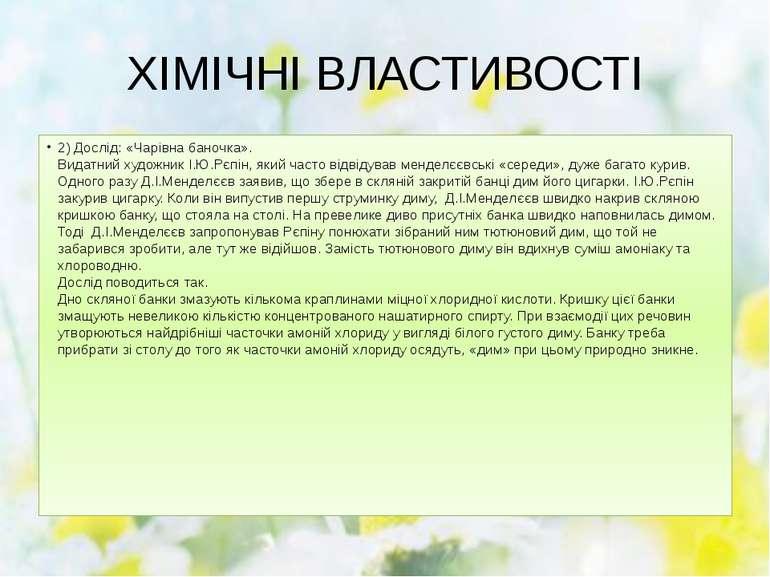 ХІМІЧНІ ВЛАСТИВОСТІ 2) Дослід: «Чарівна баночка». Видатний художник І.Ю.Рєпін...