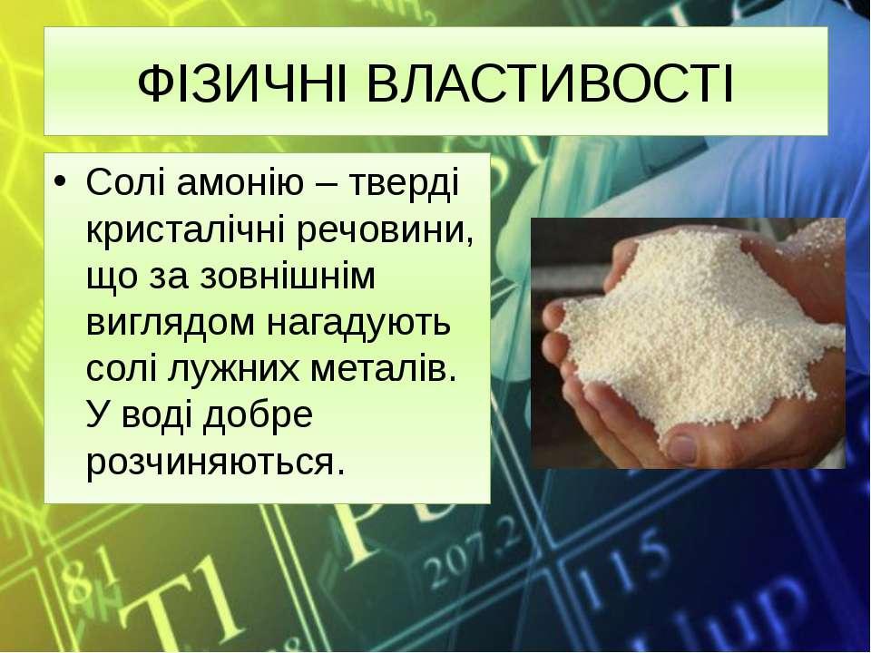 ФІЗИЧНІ ВЛАСТИВОСТІ Солі амонію – тверді кристалічні речовини, що за зовнішні...