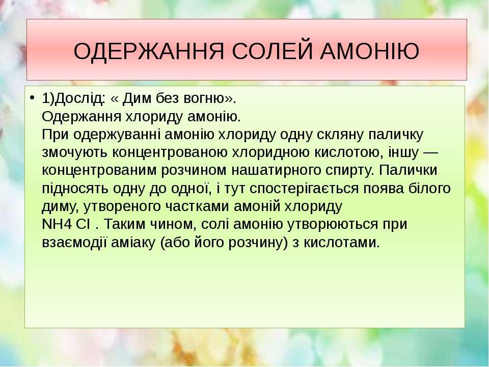 ОДЕРЖАННЯ СОЛЕЙ АМОНІЮ 1)Дослід: « Дим без вогню». Одержання хлориду амонію. ...