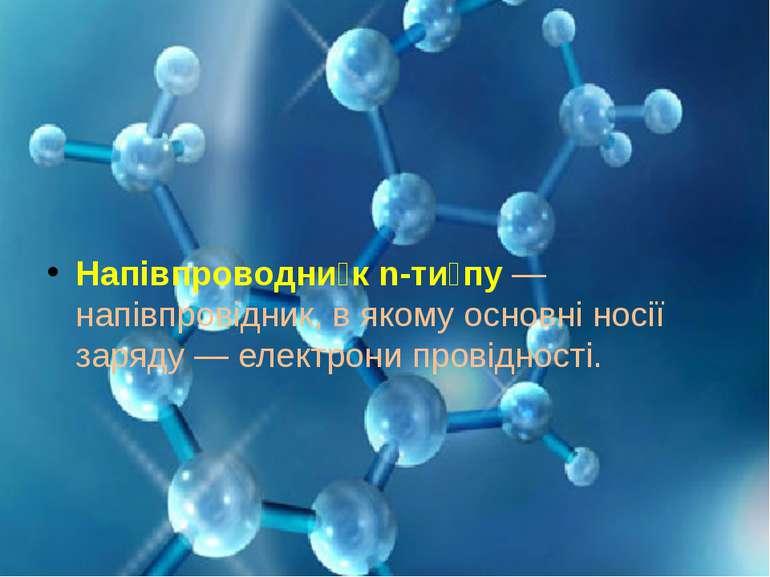 Напівпроводни к n-ти пу— напівпровідник, в якому основні носії заряду— елек...