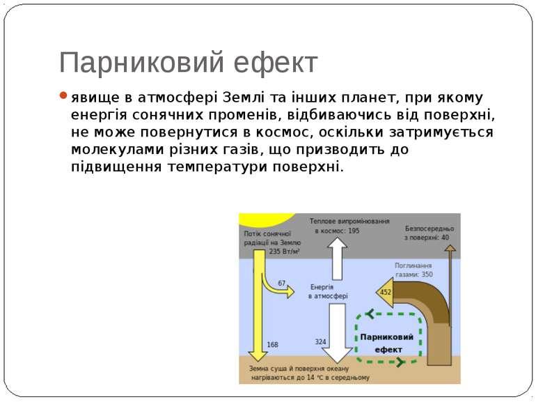 Парниковий ефект явище ватмосфері Земліта інших планет, при якому енергія с...
