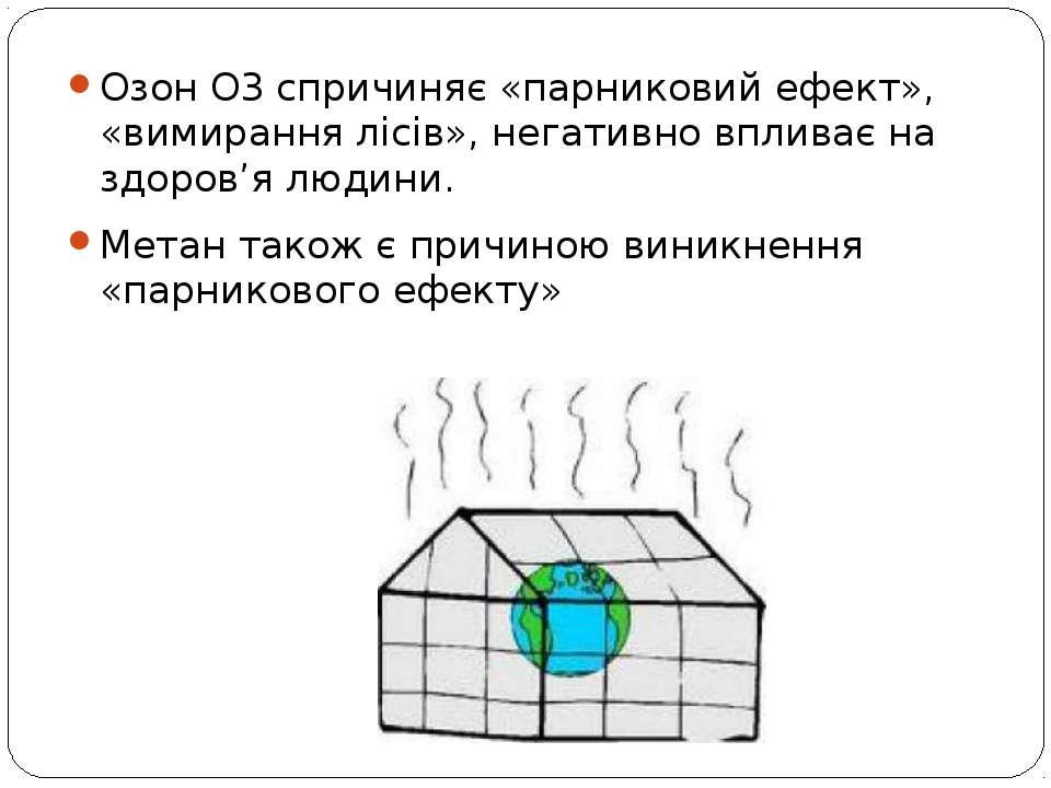 Озон О3 спричиняє «парниковий ефект», «вимирання лісів», негативно впливає на...
